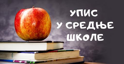 Дуално образовање – упис у средње школе